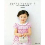 少女のスモッキングワンピース―100-130cmの実物大型紙つき [単行本]