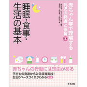 赤ちゃん学で理解する乳児の発達と保育〈第1巻〉睡眠・食事・生活の基本 [単行本]