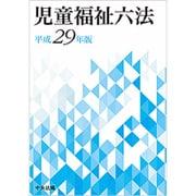 児童福祉六法〈平成29年版〉 [単行本]