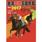 金満血統王国年鑑 for 2017(サラブレBOOK) [単行本]