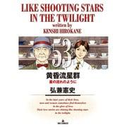 黄昏流星群<53>(ビッグ コミックス) [コミック]