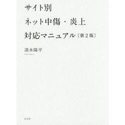 サイト別ネット中傷・炎上対応マニュアル 第2版 [単行本]