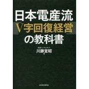 日本電産流「V字回復経営」の教科書 [単行本]