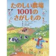 たのしい農場 1001のさがしもの [絵本]