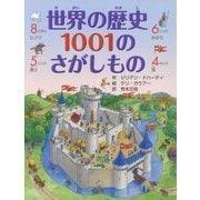 世界の歴史 1001のさがしもの [絵本]
