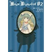 Music Wizard of OZ [単行本]