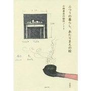 ふつうの暮らし、あたりまえの絵―小林孝亘の制作ノート [単行本]