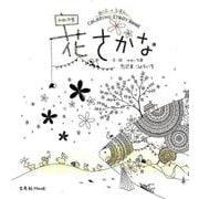 花さかな-ぬりえ×えほん かめいち堂COLORING STORY BOOK(玄光社MOOK) [ムックその他]