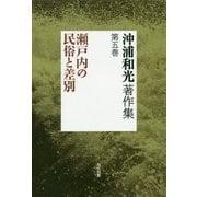 沖浦和光著作集〈第5巻〉瀬戸内の民俗と差別 [全集叢書]