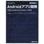 はじめてのAndroidアプリ開発―Android Studio 2対応 第2版 (TECHNICAL MASTER) [単行本]