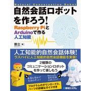 自然会話ロボットを作ろう!―Raspberry PiとArduinoで作る人工知能 [単行本]