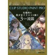 CLIP STUDIO PAINT PROで幻想的な美少女イラストを描く3つの流儀 [単行本]