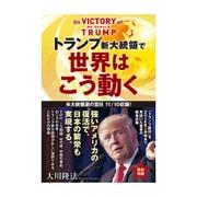 トランプ新大統領で世界はこう動く [単行本]