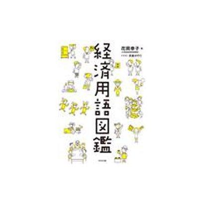経済用語図鑑 [単行本]