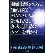 瀬織津姫システムと知的存在MANAKAが近現代史と多次元世界 [単行本]