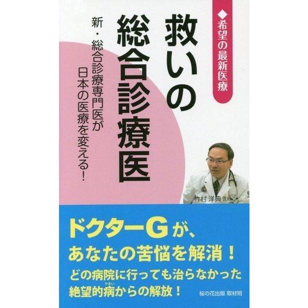 希望の最新医療 救いの総合診療医―新・総合診療専門医が日本の医療を変える! [新書]