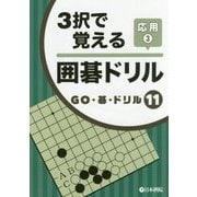3択で覚える囲碁ドリル 応用〈3〉(GO・碁・ドリル〈11〉) [全集叢書]