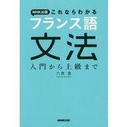 NHK出版 これならわかるフランス語文法―入門から上級まで [単行本]