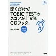 聞くだけでTOEIC TESTのスコアが上がるCDブック(アスコム英語マスターシリーズ) [単行本]