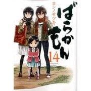 ばらかもん(14) (ガンガンコミックスONLINE) [コミック]