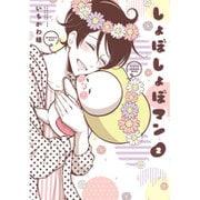 しょぼしょぼマン(2) (ガンガンコミックスONLINE) [コミック]