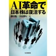 AI革命で日本株は復活する [単行本]
