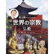 池上彰のよくわかる世界の宗教 仏教 [全集叢書]
