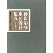 神像彫刻重要資料集成〈第3巻〉関西編(2) [全集叢書]