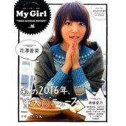 My Girl Vol.16(エンターブレインムック 別冊CD&DLでーた) [ムックその他]