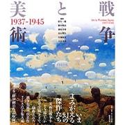 戦争と美術1937-1945 改訂版 [単行本]