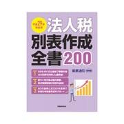 法人税別表作成全書200〈平成29年申告用〉 [単行本]