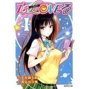 To LOVEる-とらぶる 4(集英社文庫 や 34-17) [文庫]