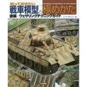 知っておきたい戦車模型の極めかた―塗装/ウェザリングテクニックガイド [単行本]