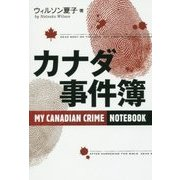 カナダ事件簿 [単行本]