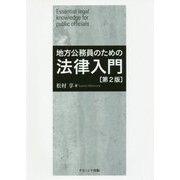 地方公務員のための法律入門 第2版 [単行本]
