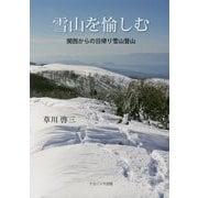 雪山を愉しむ―関西からの日帰り雪山登山 [単行本]