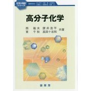 高分子化学(化学の指針シリーズ) [単行本]