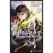 終わりのセラフ 13(ジャンプコミックス) [コミック]