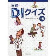 日経DIクイズ〈18〉 [単行本]