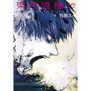 東京喰種-トーキョーグール:re 9(ヤングジャンプコミックス) [コミック]