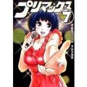 プリマックス 7(ヤングジャンプコミックス) [コミック]