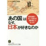 「あの国」はなぜ、日本が好きなのか(知的生きかた文庫) [文庫]