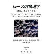 ムースの物理学:構造とダイナミクス(物理学叢書 110) [全集叢書]