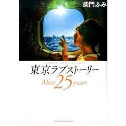 東京ラブストーリーAfter25years(ビッグ コミックス) [コミック]