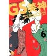 GS美神極楽大作戦!! 6(小学館文庫 しH 12) [文庫]