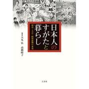 日本人のすがたと暮らし―明治・大正・昭和前期の身装 [単行本]