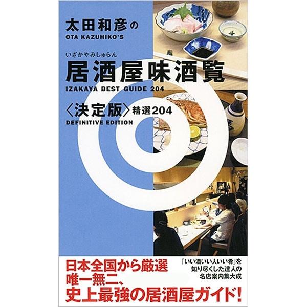 """太田和彦の居酒屋味酒覧""""決定版""""精選204 [単行本]"""