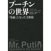 プーチンの世界―「皇帝」になった工作員 [単行本]