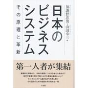 日本のビジネスシステム―その原理と革新 [単行本]