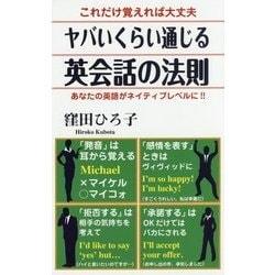 ヤバいくらい通じる英会話の法則―あなたの英語がネイティブレベルに!! [新書]